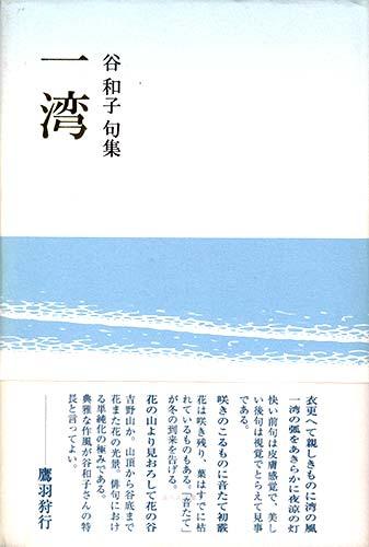 One Bay, a haiku book by Tani Kazuko