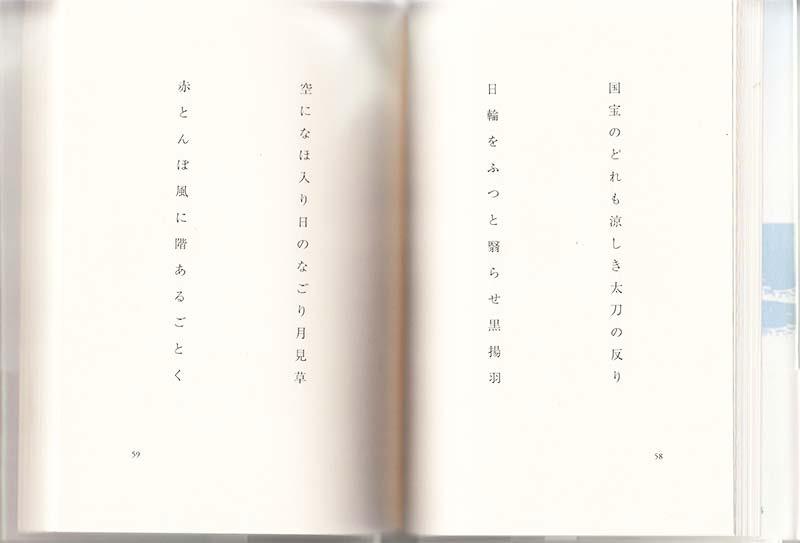 Vertical haiku in Tani Kazuko's book One Bay